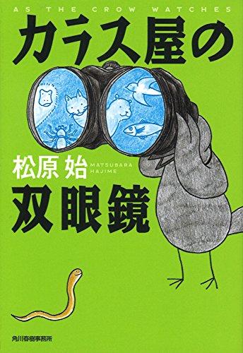 カラス屋の双眼鏡 (ハルキ文庫)の詳細を見る