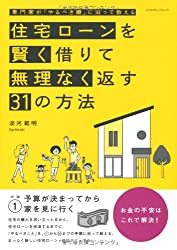 住宅ローンを賢く借りて無理なく返す31の方法 (エクスナレッジムック)