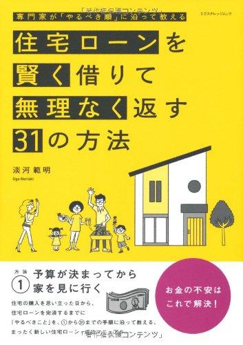 住宅ローンを賢く借りて無理なく返す31の方法 (エクスナレッジムック)の詳細を見る