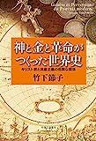 「神と金と革命がつくった世界史-キリスト教と共産主義の危険な関係 (単行本...」販売ページヘ