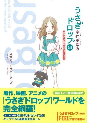 うさぎドロップ 9.5  映画・アニメ・原作 公式ガイドブック(Feelコミックス) の詳細を見る