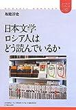 日本文学 ロシア人はどう読んでいるか (ユーラシアブックレット)