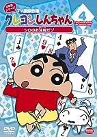 クレヨンしんちゃん TV版傑作選 2年目シリーズ 4 シロのお注射だゾ [DVD]