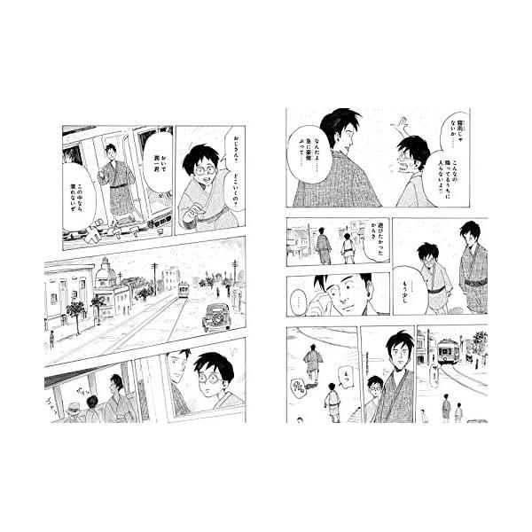 漫画 君たちはどう生きるかの紹介画像20