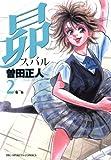 昴(2) (ビッグコミックス)
