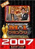 M-1グランプリ2007 完全版 敗者復活から頂上へ~波乱の完全記録~ [DVD] 画像