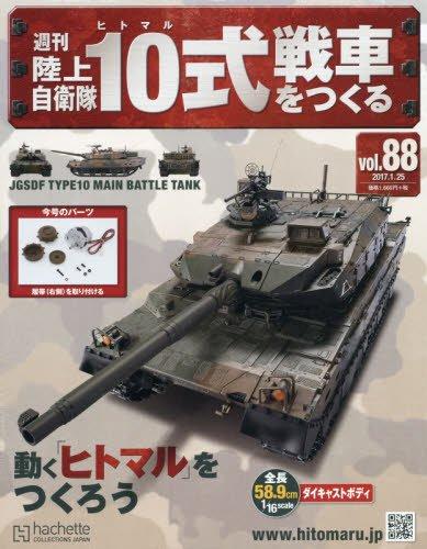 週刊陸上自衛隊10式戦車をつくる(88) 2017年 1/25 号 [雑誌]