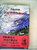 ダモイ・トウキョウ (シベリア抑留叢書)