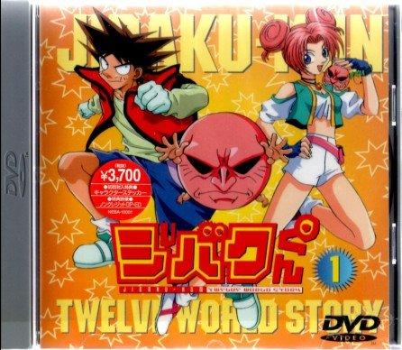 ジバクくん(1) [DVD]
