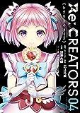 Re:CREATORS 4 イラストカード付き限定版 (サンデーGXコミックス)
