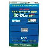 カンペハピオ 水性瓦用塗料 屋根ペン 銀黒1号 15KG