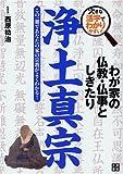 わが家の仏教・仏事としきたり 浄土真宗 (大きな活字でわかりやすい!わが家の仏教・仏事としきたり)