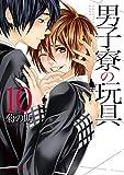 男子寮の玩具 10 (ダリアコミックス)