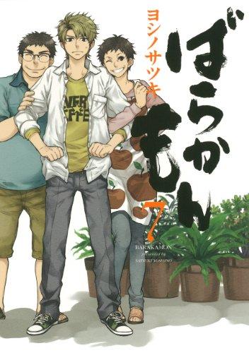 ばらかもん(7) (ガンガンコミックスONLINE)の詳細を見る