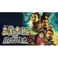 三國志IX with パワーアップキット|オンラインコード版