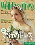 ザ・ウエディングドレス No.6 (生活シリーズ) 画像