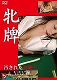 牝牌 汚された女雀士 [DVD]