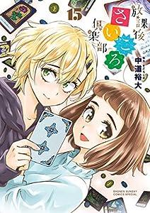 放課後さいころ倶楽部(15) (ゲッサン少年サンデーコミックス)
