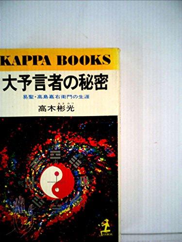 大予言者の秘密―易聖・高島嘉右衛門の生涯 (1979年) (カッパ・ブックス)
