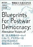 戦後民主主義の青写真: ヨーロッパにおける統合とデモクラシー