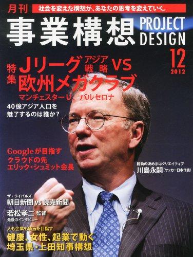 事業構想 2012年 12月号 [雑誌]の詳細を見る