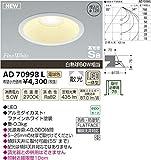 コイズミ 高気密LED ダウンライト AD70998L 【電球色】(埋込穴φ125)
