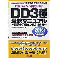 工事担任者試験DD3種受験マニュアル―受験の手続きから合格まで〈2016年版〉