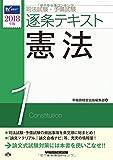 司法試験・予備試験 逐条テキスト (1) 憲法 2018年 (W(WASEDA)セミナー)