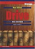 Vintage New Edition 準拠問題集 Drive (ビンテージ準拠問題集ドライブ)