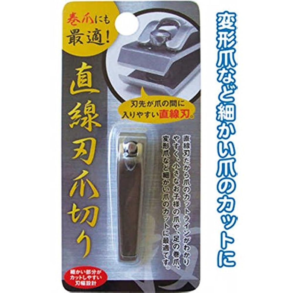 意識的ジュラシックパーク平手打ち巻爪にも最適!直線刃ステンレス爪切り 【まとめ買い12個セット】 18-601