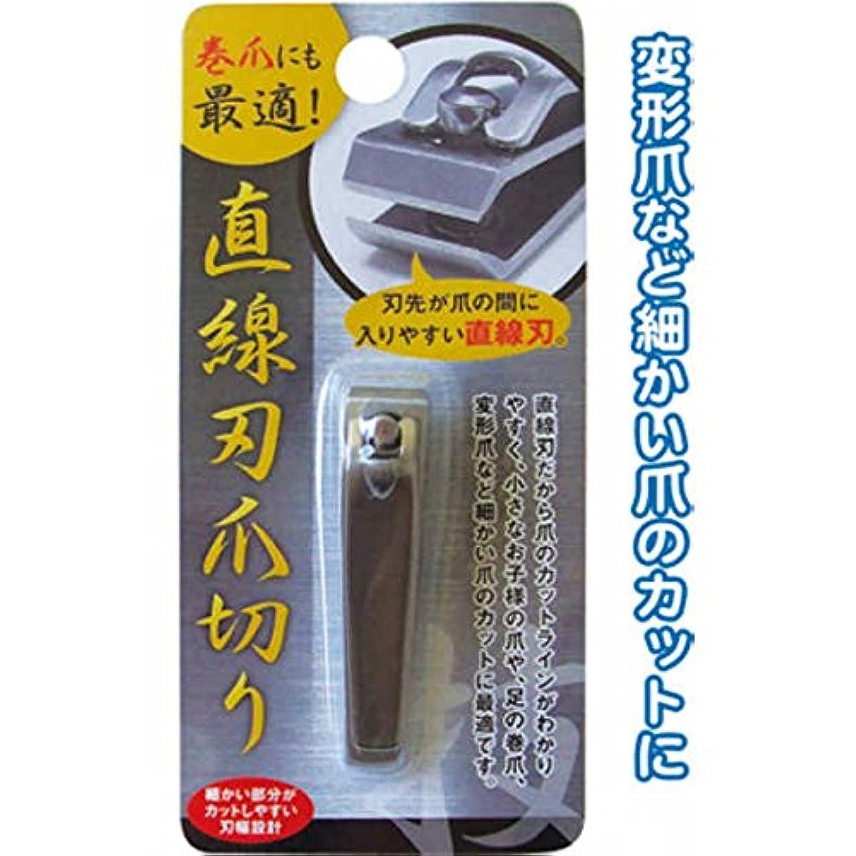 些細抑圧者コーナー巻爪にも最適!直線刃ステンレス爪切り 【まとめ買い12個セット】 18-601
