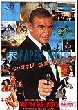 【映画チラシ】007 ネバーセイ・ネバーアゲイン//ショーン・コネリー
