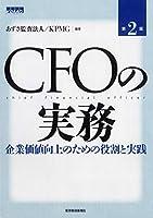 CFOの実務―企業価値向上のための役割と実践