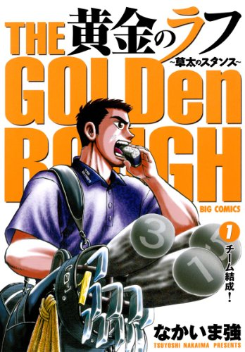 黄金のラフ(1) (ビッグコミックス)