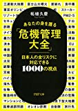 あなたの身を護る「危機管理大全」 日本人の全リスクに対応できる1000の視点 (PHP文庫)