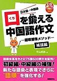 口を鍛える中国語作文―語順習得メソッド 補強編 (CDブック)