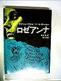 ロゼアンナ (1975年) (角川文庫)