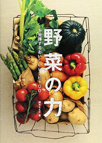 野菜の力を発揮するおいしいレシピ100 (TWJ books)の詳細を見る