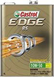 CASTROL(カストロール) エンジンオイル EDGE RS 10W-50 SN 全合成油 4輪ガソリン車専用 4L [HTRC3]