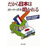 だから日本は叩かれる (角川文庫)
