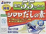 シマヤ 塩分55% カットだし粉末 100g ×6個