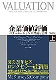 企業価値評価 第6版[上]――バリュエーションの理論と実践【CD?ROM無し】