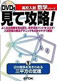 中学数学/高校入試対策DVD「見て攻略!入試の解き方」5.「三平方の定理」