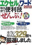 エクセル&ワード2013 毎日使う便利技「ぜんぶ」! (TJMOOK)