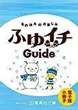 ふゆイチGuide 2014-2015 電子版 (集英社文庫)