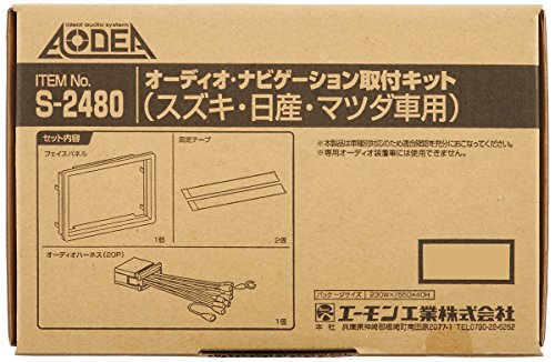 エーモン AODEA(オーディア) オーディオ・ナビゲーション取付キット スズキ・日産・マツダ車用 S-2480
