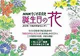ラジオ深夜便 誕生日の花カレンダー 2018年版 ([カレンダー])