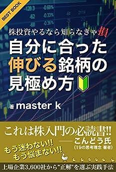 [master k]の株投資やるなら知らなきゃ損 自分に合った伸びる銘柄の見極め方