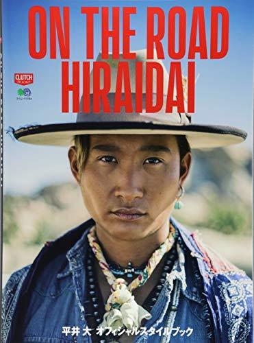 ON THE ROAD HIRAIDAI(オン・ザ・ロード ...