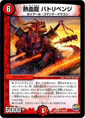 デュエルマスターズ/DMX-26/30/熱血龍 バトリベンジ